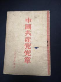 红色精品收藏1947年东北书店印————中国共产党党章