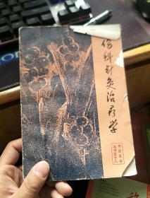 中医医学丛书之十八——伤科针灸治疗学.(图) ..