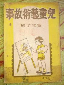 1941年《儿童艺术故事》曾叔子编,图文并茂