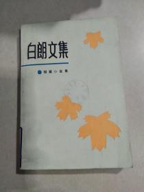 白朗文集1