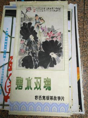 海报海报宣传画画稿14、碧水双魂、规格1055*560MM,9品