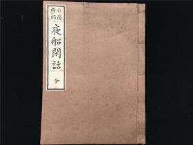 和刻白隐禅师《夜船闲话》1册全,日本禅僧白隐慧鹤原著,穷乏庵主饥冻选。此书为其以独得的内观秘法治愈疾病之经验谈。卷首有一张大开禅师木刻版画,后刷本。