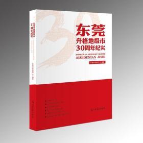 东莞升格地级市30周年纪实