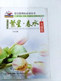 DR162093 语文新课标必读丛书--繁星·春水(考题版)