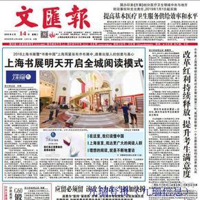 2018年文汇报出售上海报纸文汇报过期旧报纸18年收藏往期报纸出售上海文汇报
