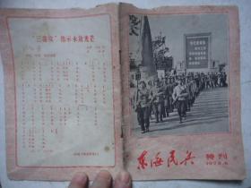 东海民兵 1972-6 特刊