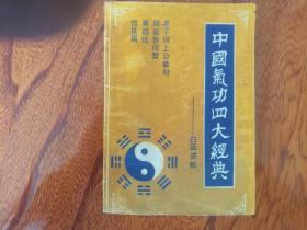 中国气功四大经典 白话讲解