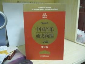 中国音乐通史简编(修订版) 品好,非馆藏,无章无字迹无划线,未翻阅