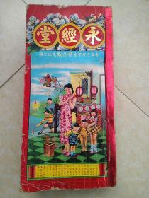 己巳年(1989年)通书:《永经堂》厚本