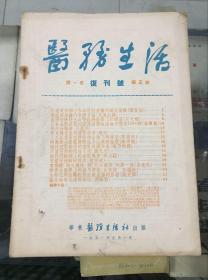 医务生活 (1951年9月复刊号 第一卷 第五期)