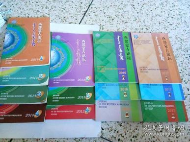 蒙汉文版期刊:西部蒙古论坛(2013年第2,3,4期,2014年第1――4期,2016年第2,3,4期,2017年第1,2,4期)13本合售
