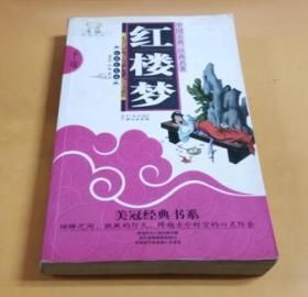 中国古典经典名著:红楼梦(经典彩绘版)下卷
