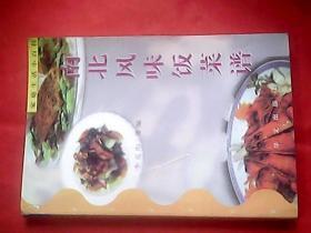 南北风味饭菜谱