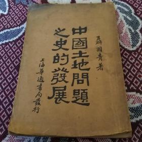 民国旧书: 中国土地问题之史的发展(无后书皮   书后缺15页)