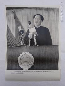 红色收藏宣传画 一九四九年九月,在中国人民政治协商会议第一届全体会议上,毛主席当选为中华人民共和国中央人民政府主席