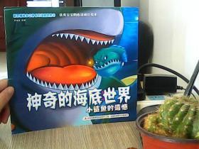 神奇的海底世界 小鲨鱼的遗憾