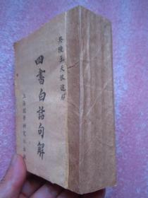 吴陵王天恨述解《四书白话句解》民国36年版  小开厚本 、缺外封、其他完整、品相以图为准——免争议