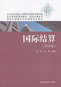 孔夫子舊書網--國際結算(英文版)