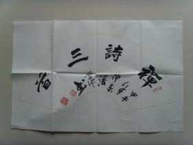 潘荣河:书法:禅诗三首
