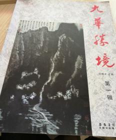 九华胜境(第一辑)
