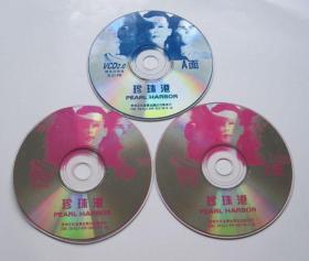 【电影】珍珠港 生化危机 直击监狱 桃花运(4部电影 6碟光盘)合售