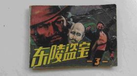 东陵盗宝(3)