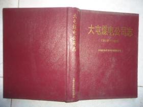 大屯煤电公司志1970 -1990