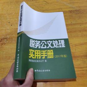 税务公文处理实用手册(2017年版)
