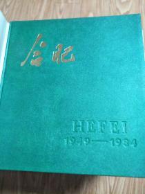 《合肥画册:1949---1984》【12开硬精装,1984年1版1印,多幅合肥八十年代老照片!】
