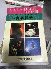 正版现货!中西医诊疗方法丛书.耳鼻喉科分册