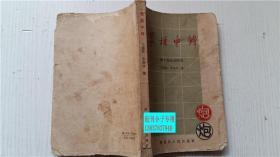 象棋中锋 王嘉良 李德林 著 黑龙江人民出版社 32开60年代版