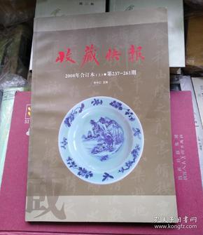 收藏快报2008年合订本(上)第237——261期