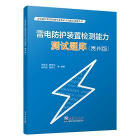 雷电防护装置检测能力测试题库-(贵州版)