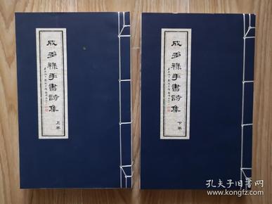 成多禄手书诗集(全二册,影印本)
