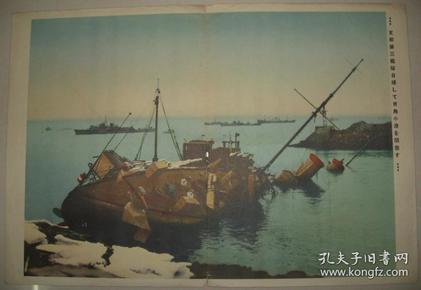 侵华资料 支那第三舰队自爆 青岛小港