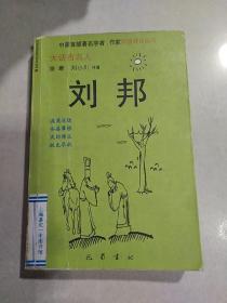 大话古名人 刘邦(一版一印)
