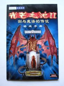 【育碧游戏】光芒之池II剑与魔法的传说(2CD)附:游戏手册