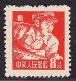 无戳新票普8甲 工农兵图案普通qy88.vip千亿国际官网(上海版)