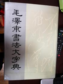 毛泽东书法大字典【南车库】91
