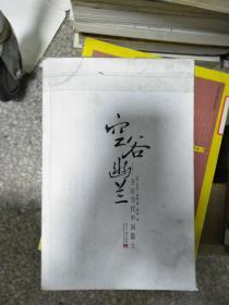 特价!空谷幽兰:寻访当代中国隐士9787801705228