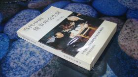 当代中国使节外交生涯.第三辑