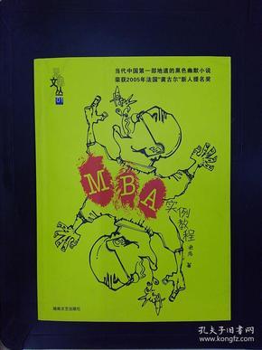 MBA实例教程(老秃签赠金丽红)