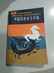 中国历史学习手册。(一版一印)