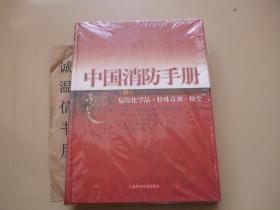 中国消防手册第七卷.危险化学品·特殊毒剂·粉尘