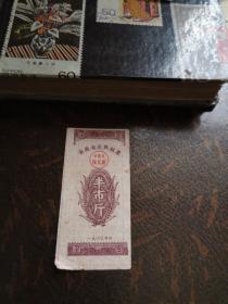 【粮票】1963年安徽省定点粮半斤