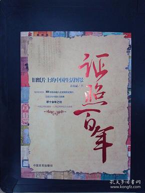 证照百年:旧纸片上的中国生活图景(许善斌签赠金丽红)