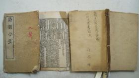 清末时期版印《考正字汇》一册附《诗韵合璧》一册(共计2册、线装本)