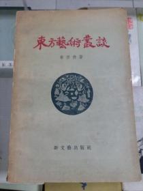 东方艺术丛谈(1956年一版一印 印数4000册)