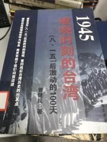 正版现货! 1945破晓时刻的台湾9787801415769