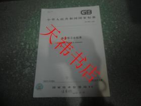中华人民共和国国家标准 体育馆卫生标准GB9668-1996